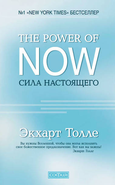 39962380-ekhart-tolle-the-power-of-now-sila-nastoyaschego.jpg